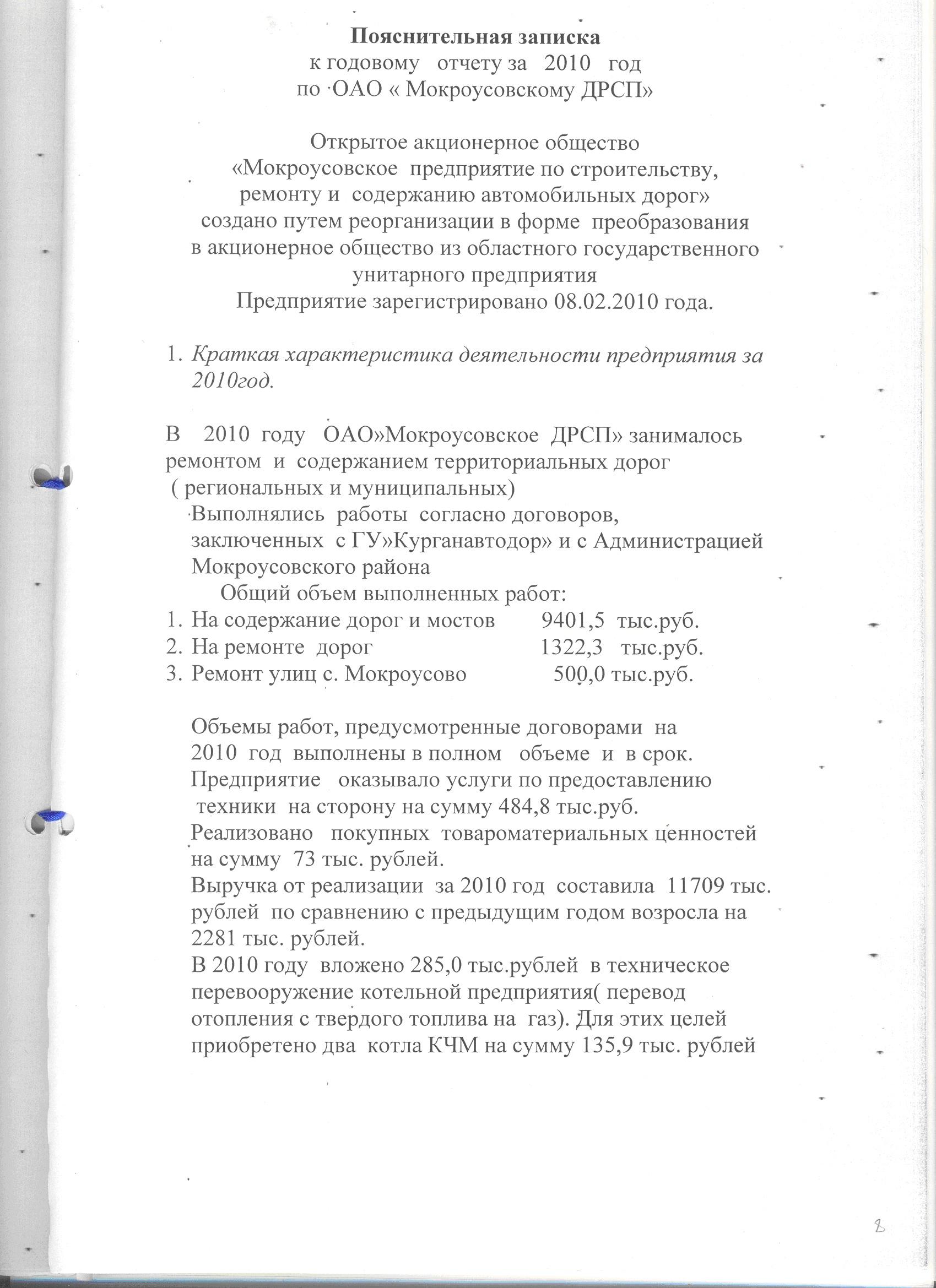 h бланк пояснительной записки к балансу за 2011 год